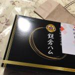 鎌倉ハム箱