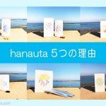 hanauta5つの理由